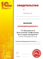 Компания Кабардино-Балкарский государственный университет Центр Сертифицированного Обучения 1С фото 7