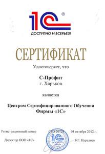 Компания С-Профит фото 3