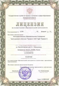 """Компания ЦДО """"Профиль"""" фото 1"""
