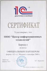 Компания Центр информационных технологий фото 1