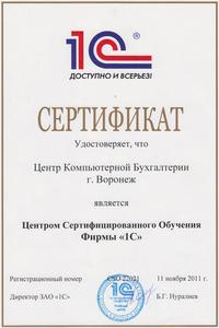 Компания Центр Компьютерной Бухгалтерии, ЦКБ фото 1