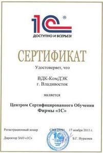 Компания ВДК-КомДЭК фото 1