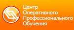 Центр Оперативного Профессионального Обучения