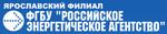 """Ярославский филиал ФГБУ """"Российское энергетическое агентство"""""""