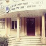 Дагестанский институт экономики и политии