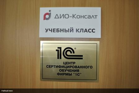 Компания Компания «ДИО-Консалт» фото 4