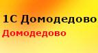 1С Домодедово