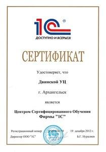 """Компания Учебный центр """"Двинской"""" фото 3"""