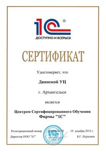 """Компания Учебный центр """"Двинской"""" фото 2"""