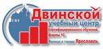 """Учебный центр """"Двинской"""""""