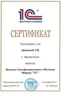 Компания УЦ «Двинской» фото 4