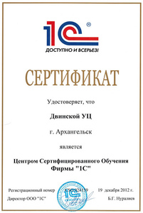 Компания УЦ «Двинской» фото 3