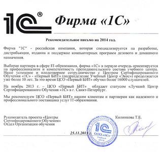 Компания ЭКОС (м. Московская) фото 8