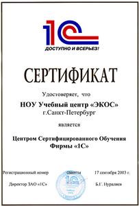 Компания ЭКОС (м. Московская) фото 9