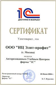 """Компания ГК """"Элит-профит"""" (м. проспект Вернадского) фото 2"""