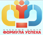 """Учебный центр """"Формула успеха"""""""