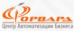Центр автоматизации бизнеса «ФОРВАРД»