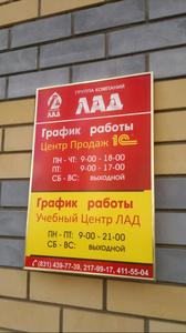 """Компания ГК """"Лад"""" фото 1"""