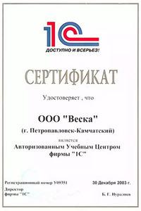 """Компания Группа компаний """"Веска"""" - Архив фото 1"""