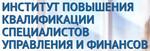 Институт повышения квалификации специалистов управления и финансов