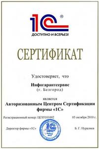Компания ООО «Инфогарантсервис» фото 7