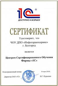 Компания ООО «Инфогарантсервис» фото 9