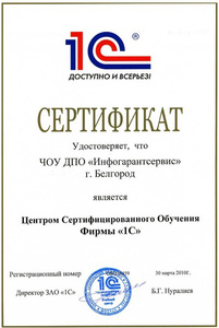 Компания ООО «Инфогарантсервис» фото 8