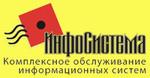"""ООО """"ИнфоСистема"""""""