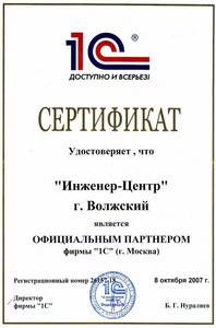 """Компания ЦСО """"Инженер-ЦЕНТР"""" на Карбышева фото 1"""