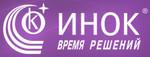 Центр информационного обеспечения бизнеса «ИНОК»