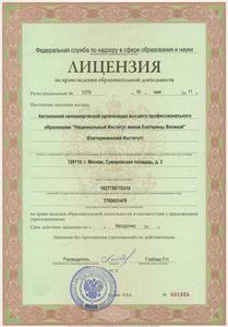 Компания Национальный Институт имени Екатерины Великой фото 6