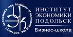 Институт экономики Подольск