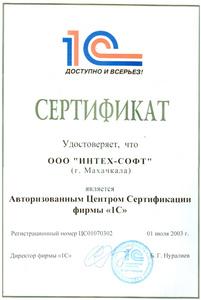 Компания ИНТЕХ-СОФТ фото 7