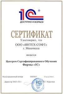 Компания ИНТЕХ-СОФТ фото 9