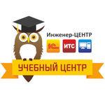 """Центр сертифицированного обучения 1С """"Инженер-Центр"""""""