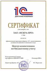 "Компания Фирма ""Искра Про"" (проспект Октября) фото 1"