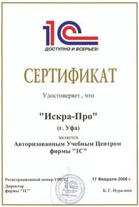 "Компания Фирма ""Искра Про"" (проспект Октября) фото 2"