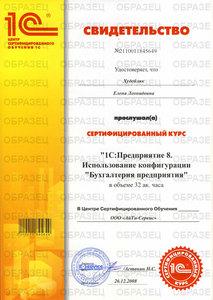 Компания ЦСО «АйТи-Сервис» фото 1