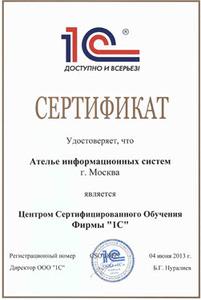 Компания Ателье информационных систем фото 1