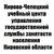 Кирово-Чепецкий учебный центр управления государственной службы занятости населения Кировской области