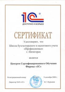 """Компания ЦСО """"Профессионал"""" Школа Бухгалтерского и налогового учета"""" фото 7"""