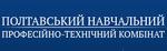 Полтавский учебный профессионально-технический комбинат