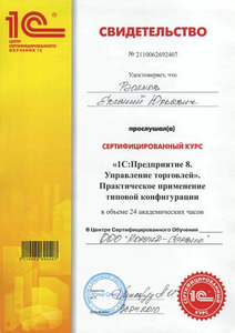 "Компания ГК ""Корунд"" фото 9"
