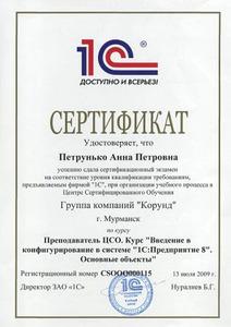 "Компания ГК ""Корунд"" фото 6"