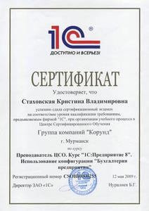 "Компания ГК ""Корунд"" фото 7"