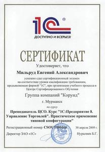 "Компания ГК ""Корунд"" фото 8"