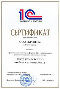 Компания Компания «Крипта» фото 5
