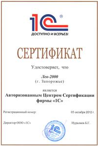 """Компания Фирма """"Лев-2000"""" фото 1"""