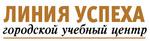 "УЦ ""ЛИНИЯ УСПЕХА"""
