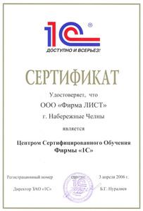"""Компания ГК """"ЛИСТ"""" фото 8"""
